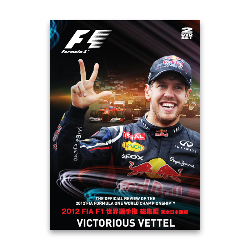 2012年 FIA F1世界選手権総集編 完全日本語版 DVD版