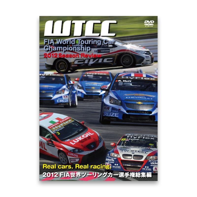 2012年 FIA 世界ツーリングカー選手権総集編 DVD