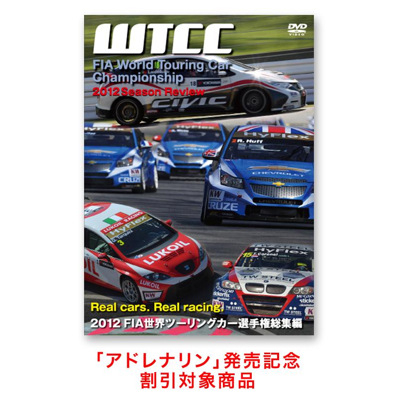 2012 FIA 世界ツーリングカー選手権総集編 DVD