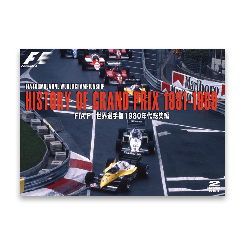 HISTORY OF GRAND PRIX1981-1989 / FIA F1世界選手権1980年代総集編