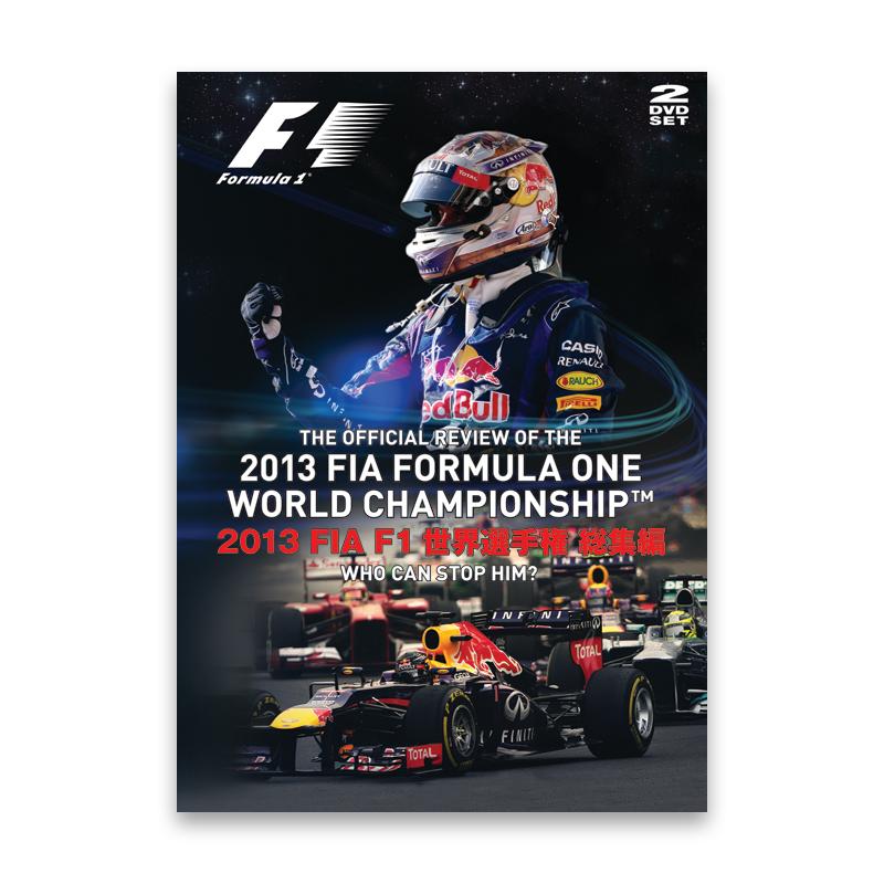 2013年 FIA F1世界選手権総集編 完全日本語版 DVD版