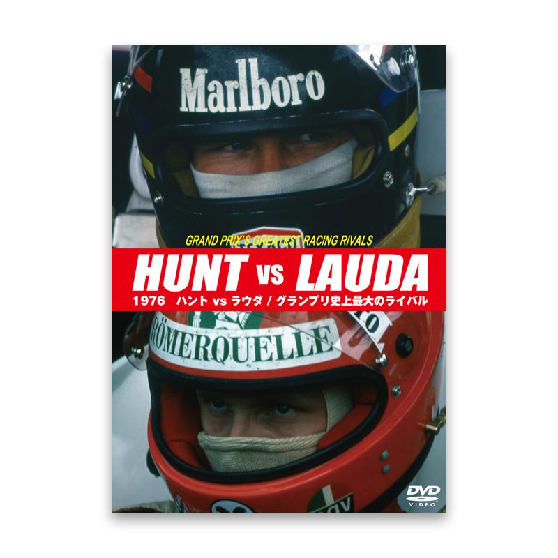 1976 ハントvsラウダ / グランプリ史上最大のライバル
