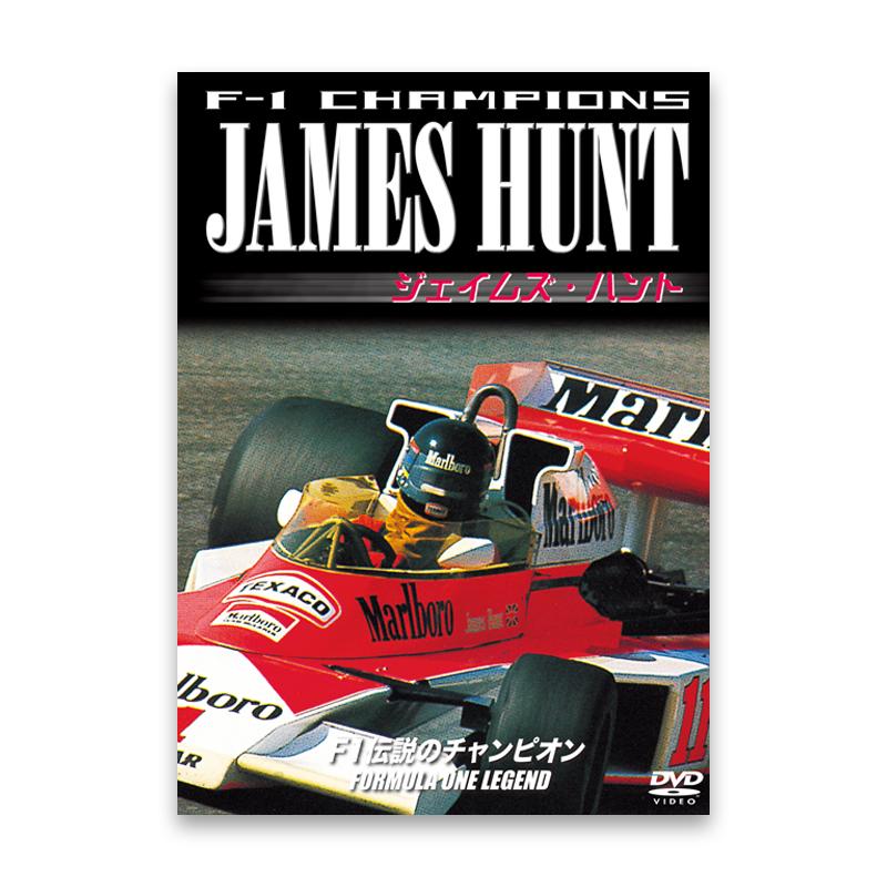 ジェイムス・ハント / F-1 CHAMPIONS