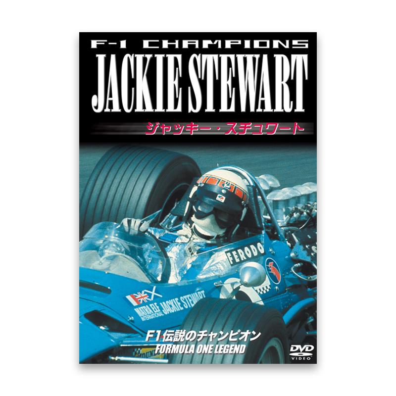 ジャッキー・スチュワート / F-1 CHAMPIONS