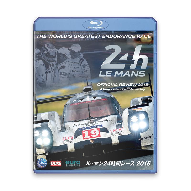 ル・マン24時間レース 2015 Blu-ray版