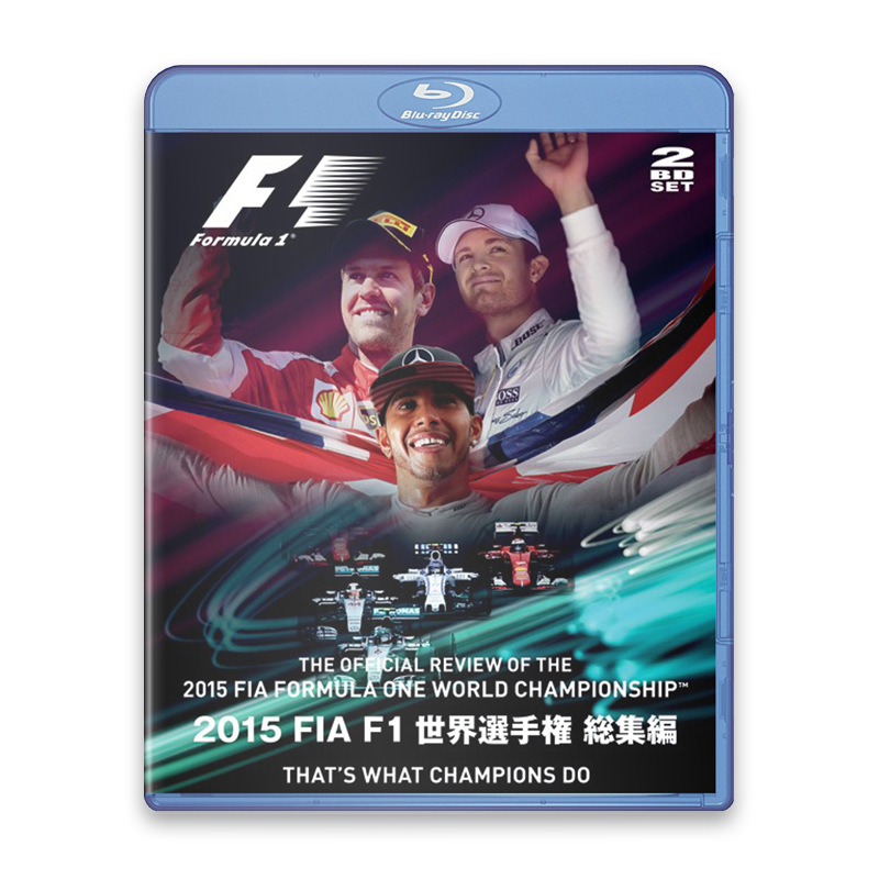 2015 FIA F1世界選手権総集編 完全日本語版 ブルーレイ版