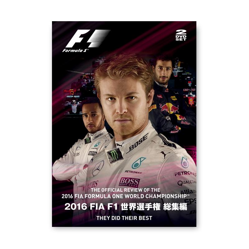 2016 FIA F1世界選手権総集編