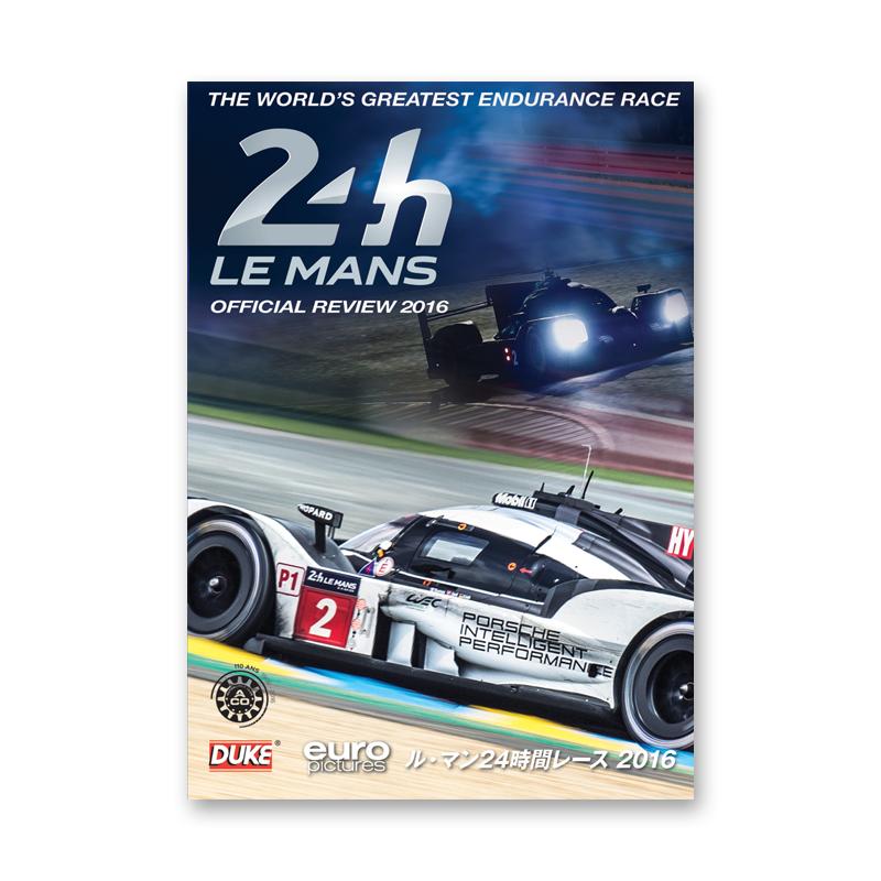 ル・マン24時間レース 2016 DVD版