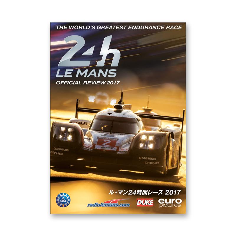 ル・マン24時間レース 2017 DVD版