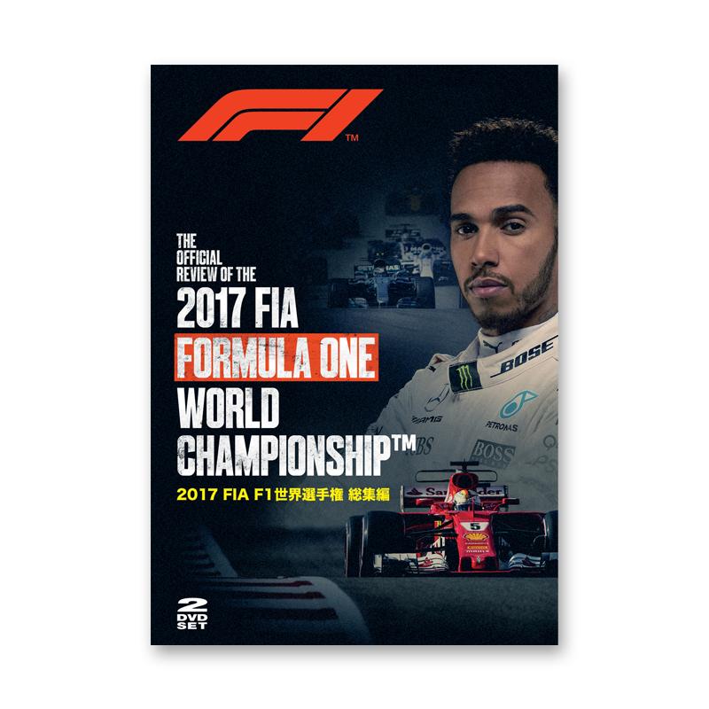 2017 FIA F1世界選手権 総集編 DVD版