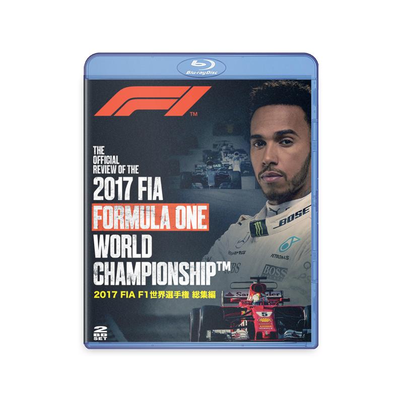 2017 FIA F1世界選手権 総集編 ブルーレイ版