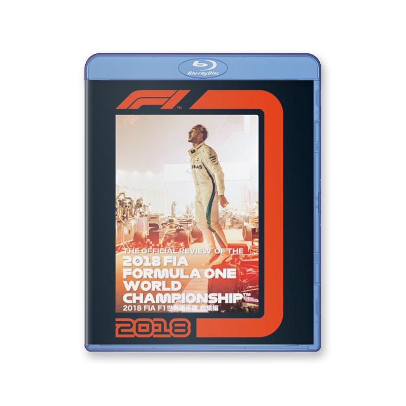 2018年 FIA F1世界選手権総集編 完全日本語版  ブルーレイ版