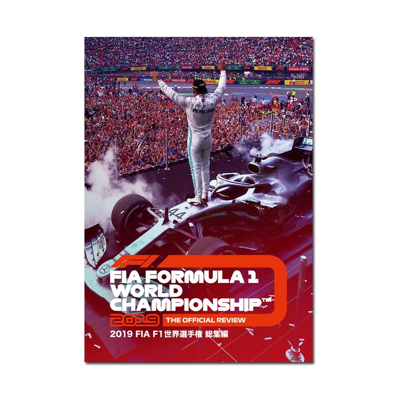 2019年 FIA F1世界選手権総集編 完全日本語版 DVD版