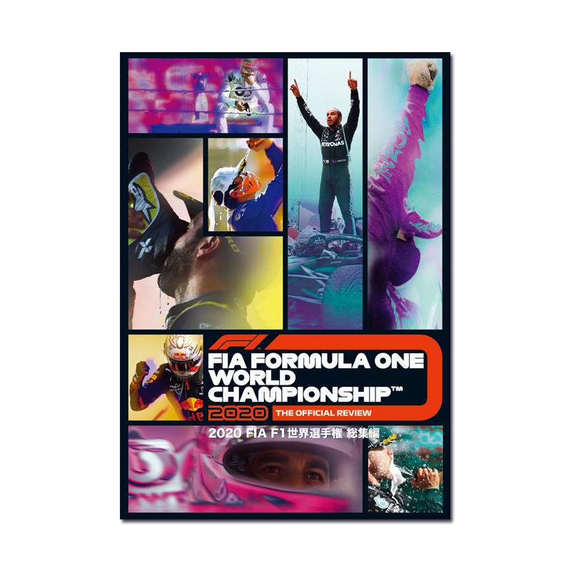 2020 FIA F1世界選手権総集編 完全日本語版 DVD版