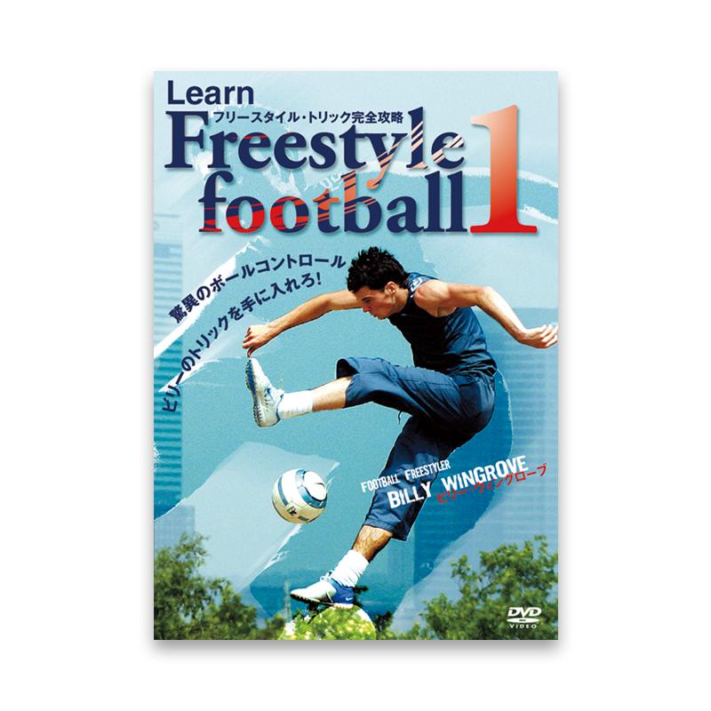 LEARN FREESTYLE FOOTBALL 1 フリースタイル・トリック完全攻略