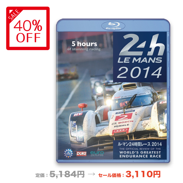 ル・マン24時間レース 2014 ブルーレイ版