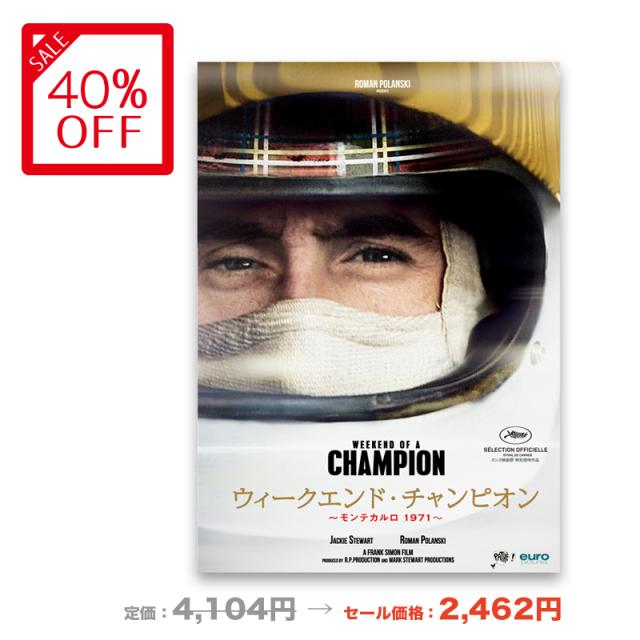 ウィークエンド・チャンピオン ~モンテカルロ 1971~ DVD版