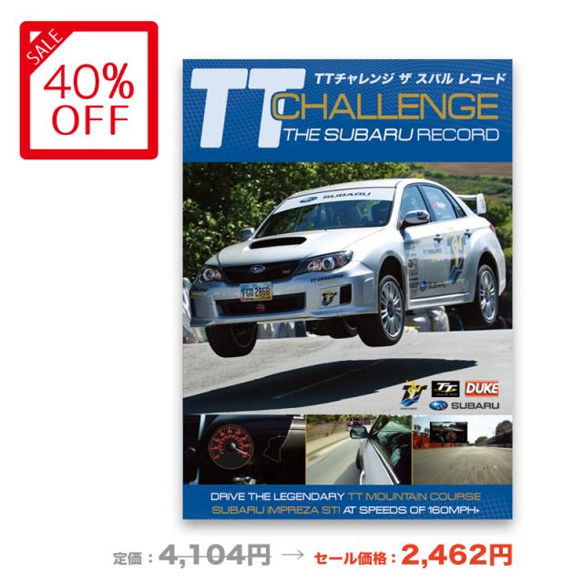 TT チャレンジ ザ スバル レコード