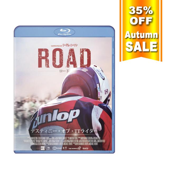 ロード / デスティニー・オブ・TTライダー Blu-ray版