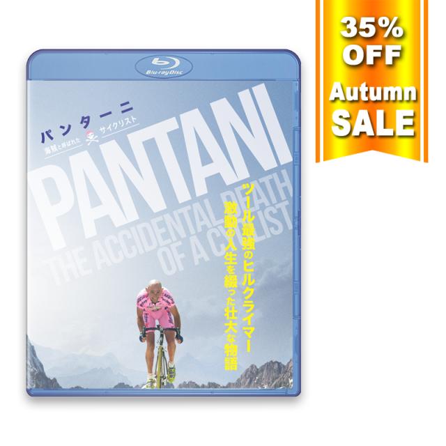 パンターニ 海賊と呼ばれたサイクリスト 通常版 Blu-ray