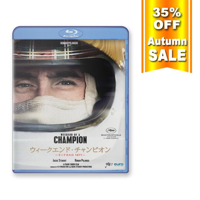 ウィークエンド・チャンピオン ~モンテカルロ 1971~ Blu-ray版