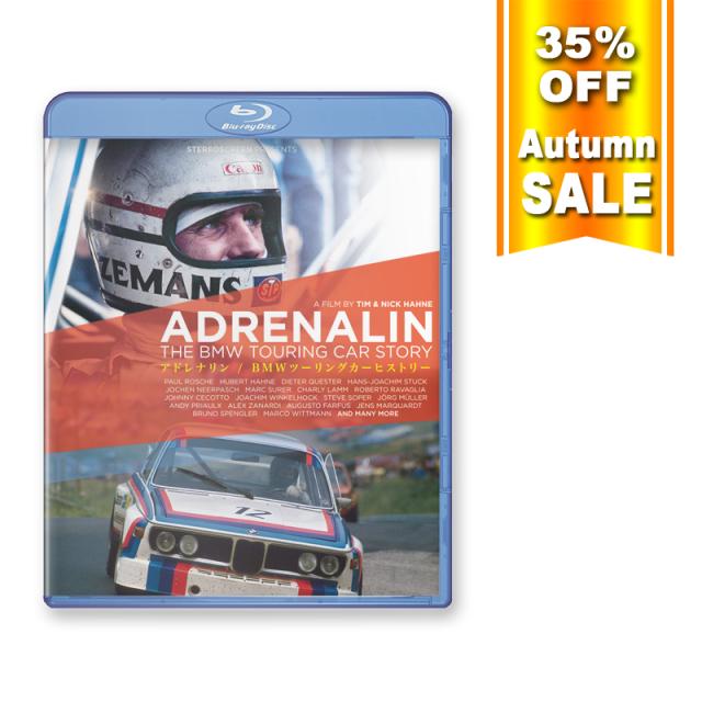 アドレナリン / BMW ツーリングカーヒストリー Blu-ray版