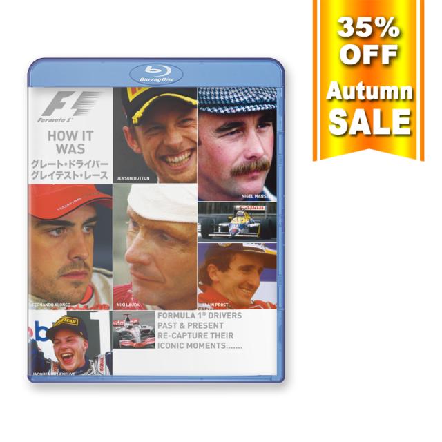 F1 グレート・ドライバー/グレイテスト・レース (HOW IT WAS) Blu-ray版