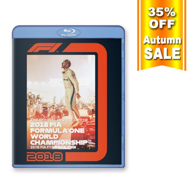 2018年 FIA F1世界選手権総集編 完全日本語版 Blu-ray版