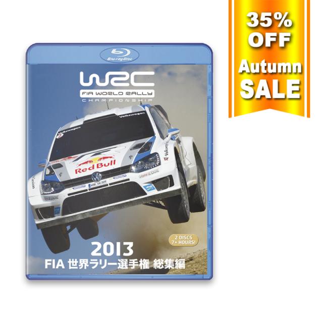 2013年 世界ラリー選手権 総集編 Blu-ray版