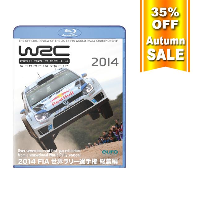 2014年 世界ラリー選手権 総集編 Blu-ray版