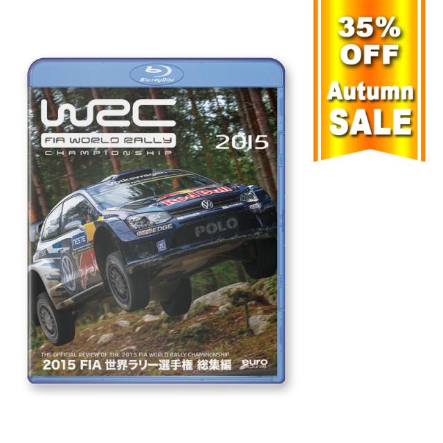 2015年 世界ラリー選手権 総集編 Blu-ray版