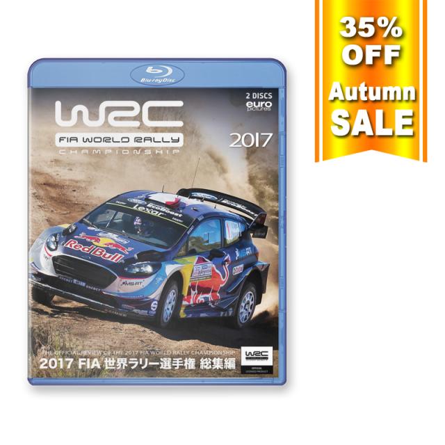 2017年 FIA 世界ラリー選手権 総集編 Blu-ray版