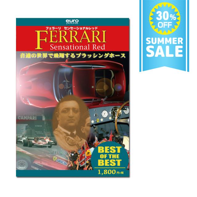 【BEST】フェラーリ センセーショナルレッド