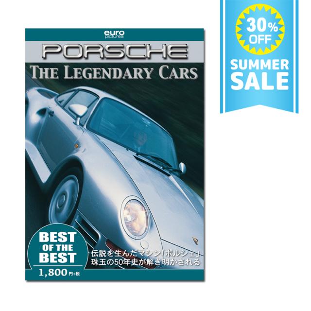 【BEST】 The Legendary Cars PORSCHE