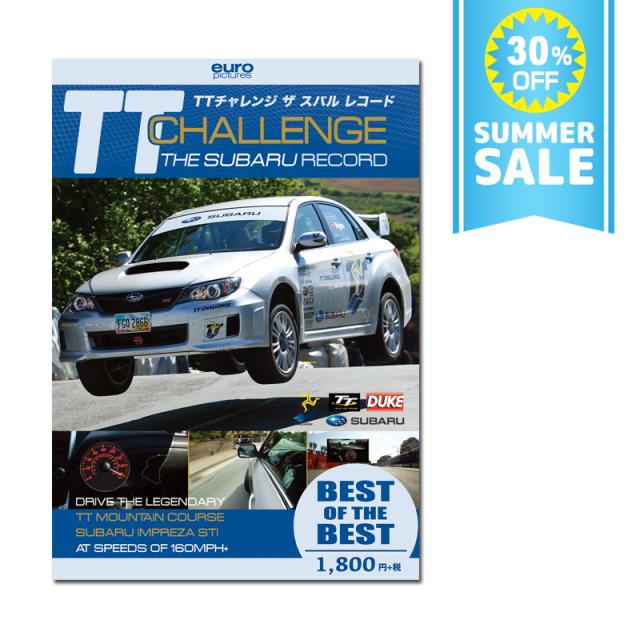 【BEST】TT チャレンジ ザ スバル レコード