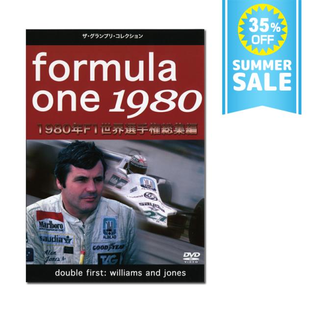F1世界選手権1980年総集編