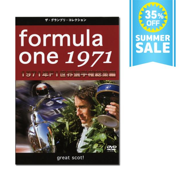 F1世界選手権1971年総集編