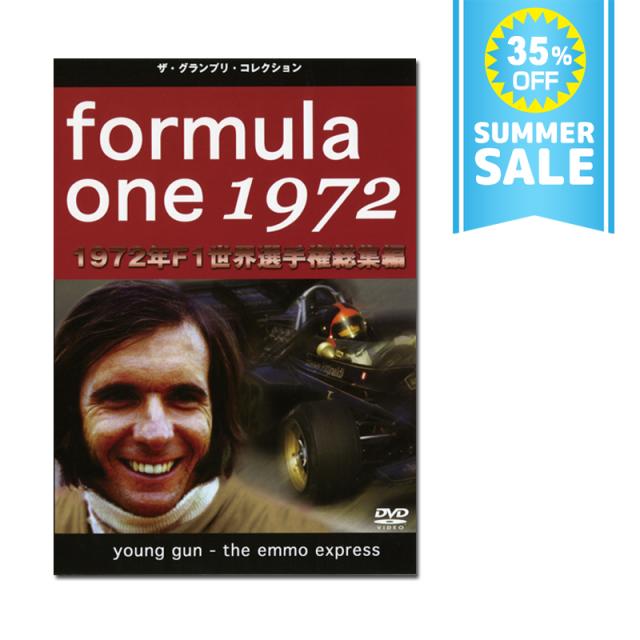 F1世界選手権1972年総集編