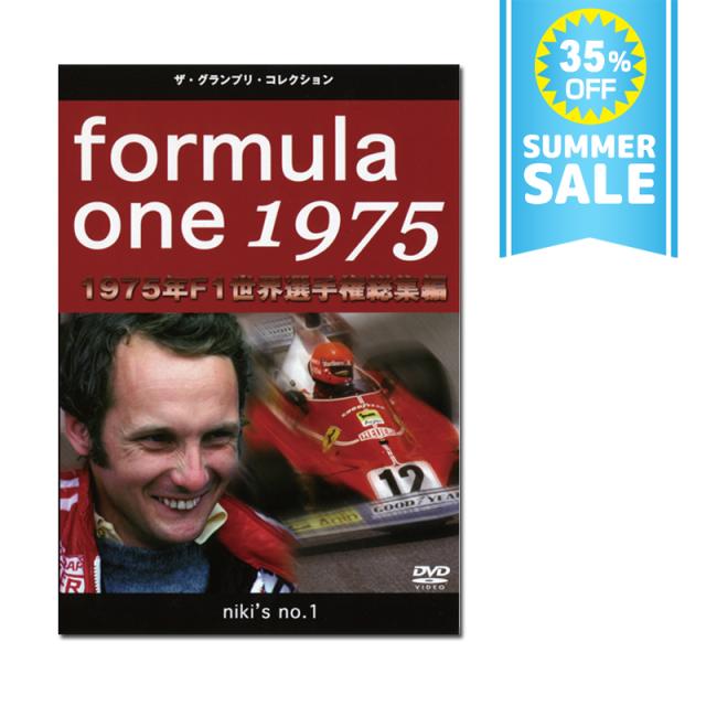 F1世界選手権1975年総集編