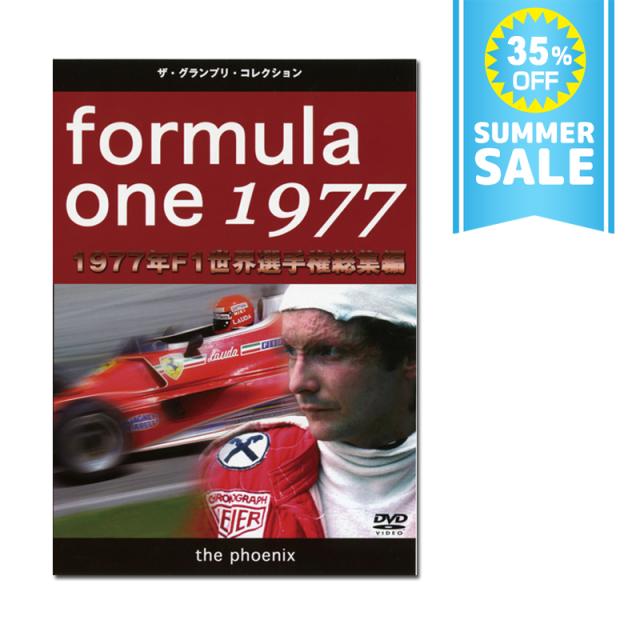 F1世界選手権1977年総集編
