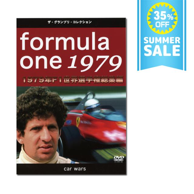 F1世界選手権1979年総集編