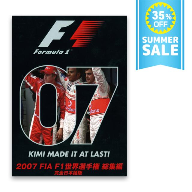 2007年 FIA F1世界選手権総集編 完全日本語版
