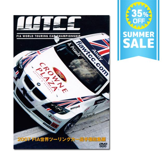 2007年 FIA世界ツーリングカー選手権総集編