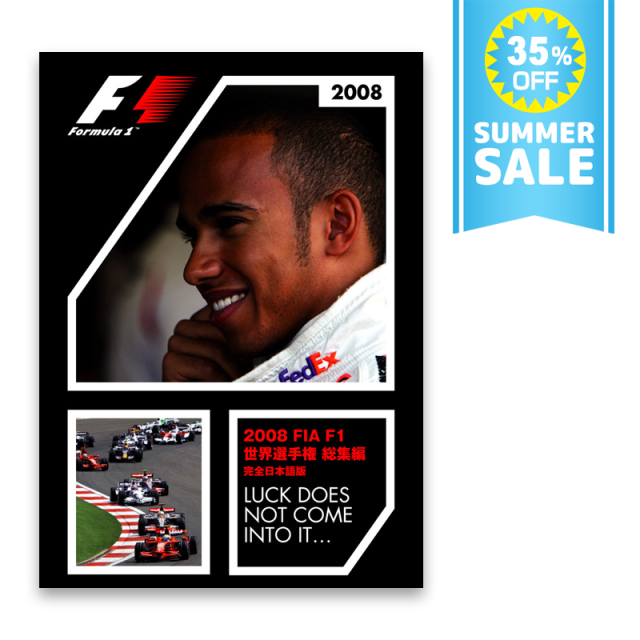 2008年 FIA F1世界選手権総集編 完全日本語版