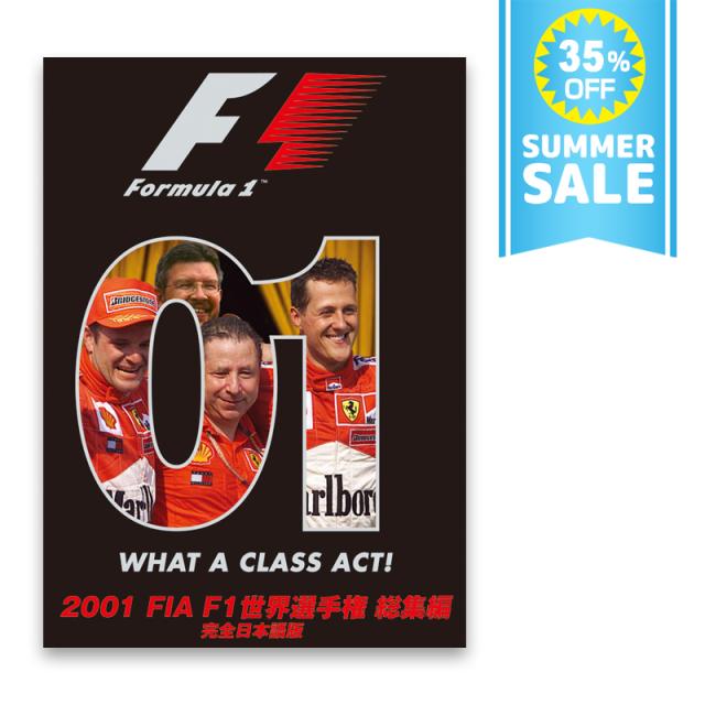 2001年 FIA F1世界選手権総集編 完全日本語版
