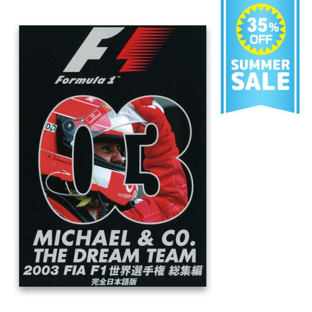 2003年 FIA F1世界選手権総集編 完全日本語版