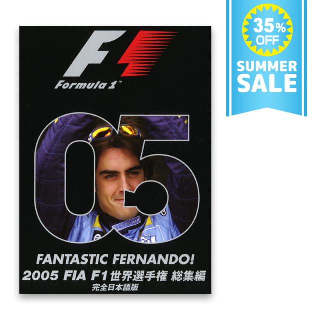 2005年 FIA F1世界選手権総集編 完全日本語版