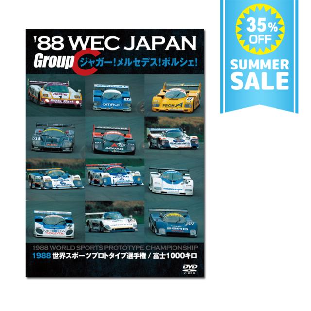 '88 WEC JAPAN GroupC/ジャガー!メルセデス!ポルシェ!