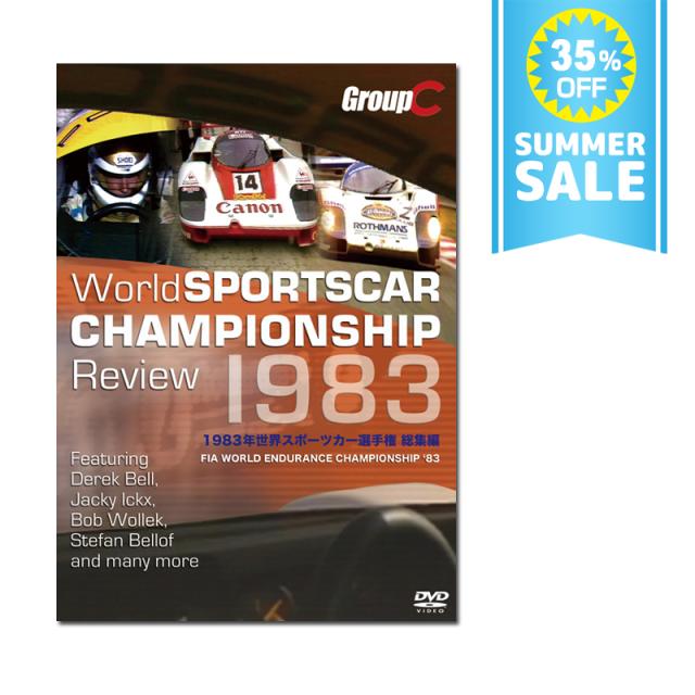 1983年 世界スポーツカー選手権 総集編