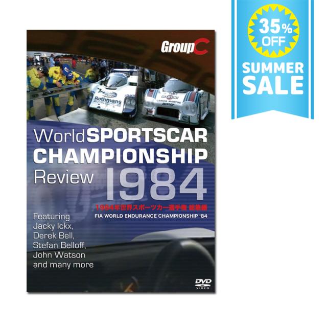 1984年 世界スポーツカー選手権 総集編